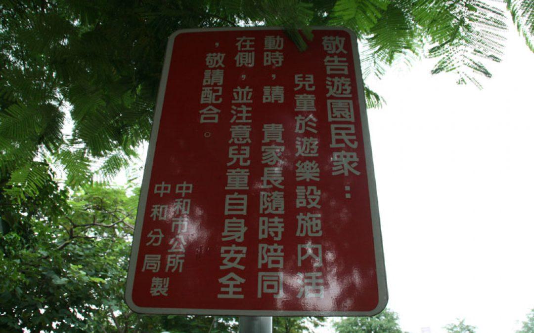敬告遊園民眾兒童於遊樂設施內活動時請貴家長陪同在側並注意兒童自身安全敬請配合