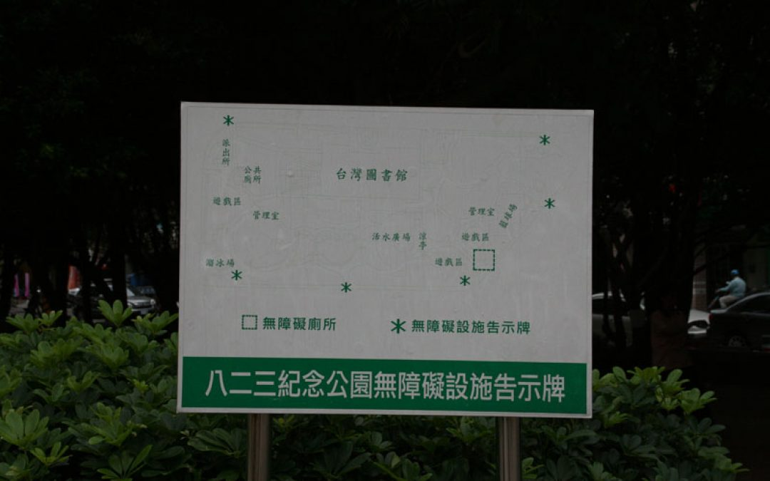 八二三公園無障礙設施告示牌