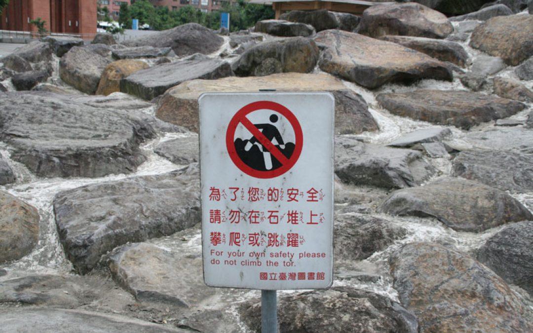 為了您的安全請勿在石堆上攀爬或跳躍