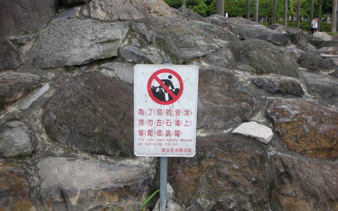石堆禁止攀爬