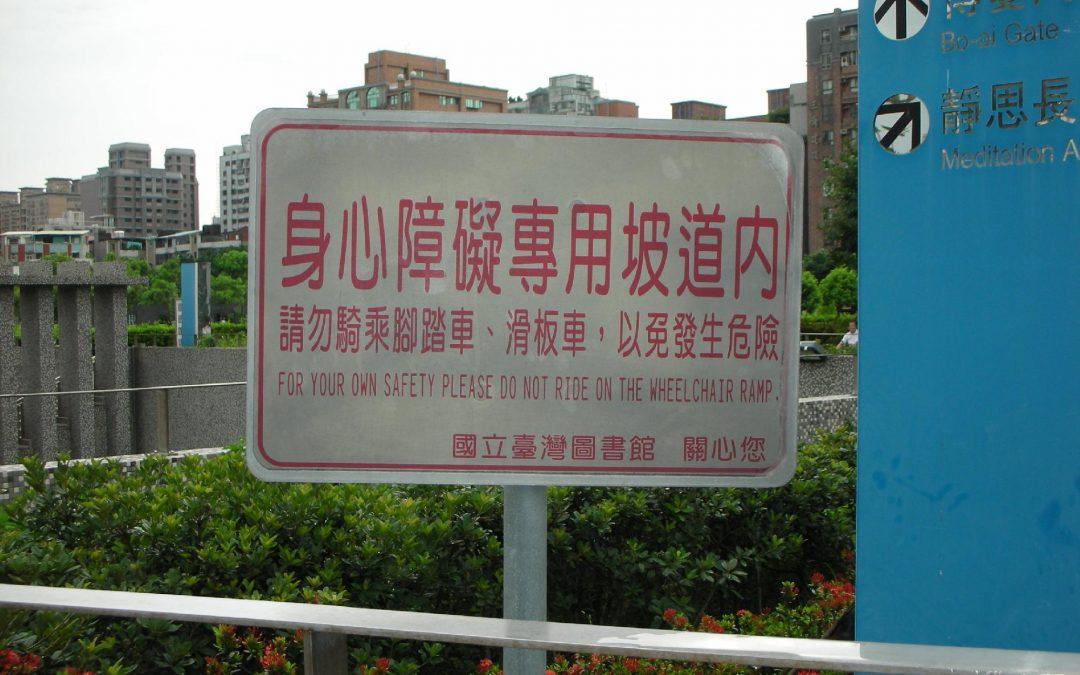 身心障礙專用坡道,禁止於坡道上騎乘滑板車、腳踏車,以免發生危險