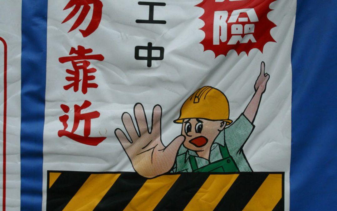 危險施工中請勿靠近