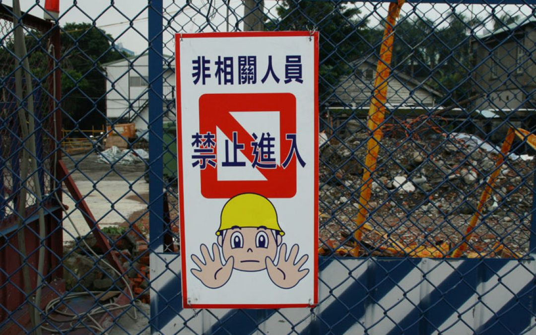 非相關人員禁止進入