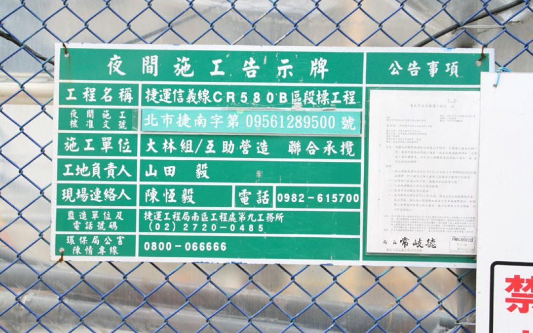 非工作人員禁止進入、夜間施工告示牌