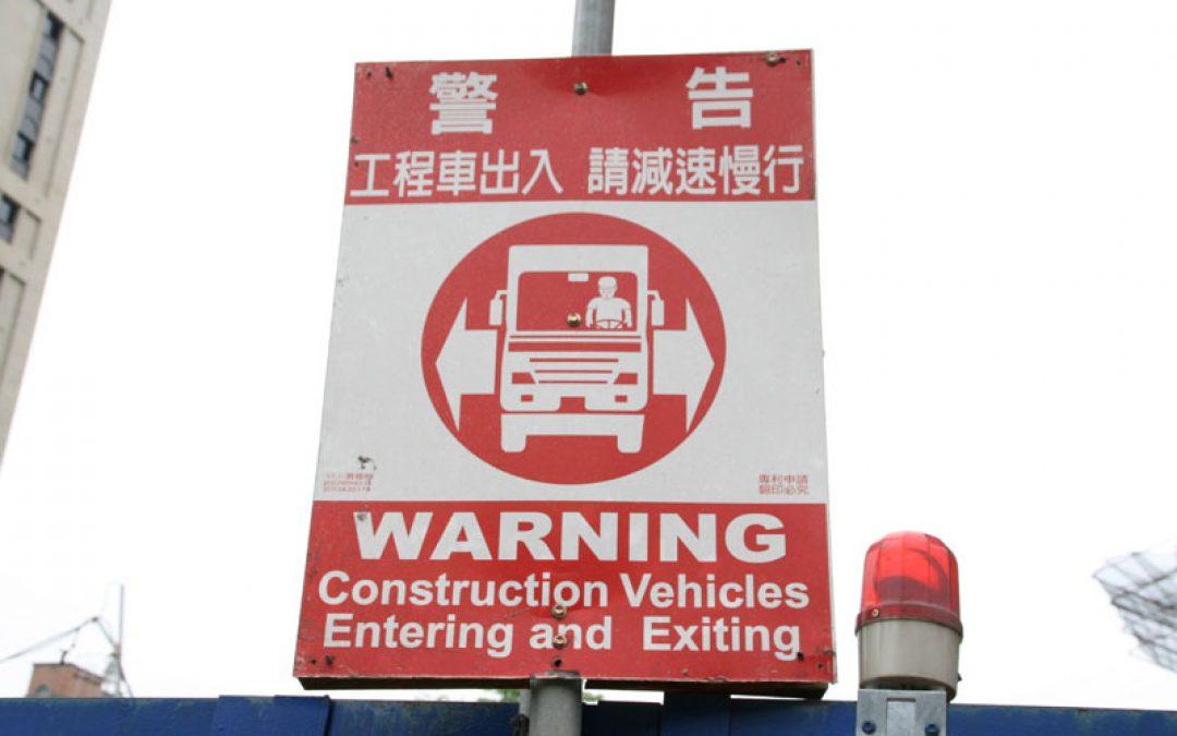 警告工程車出入請減速慢行