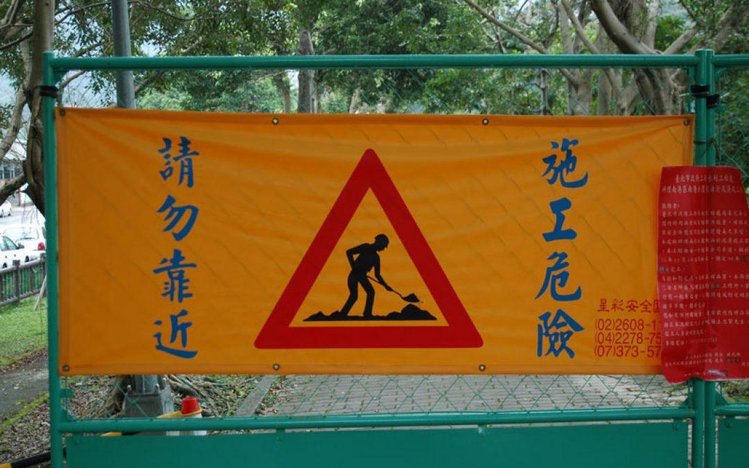 施工危險請勿靠近