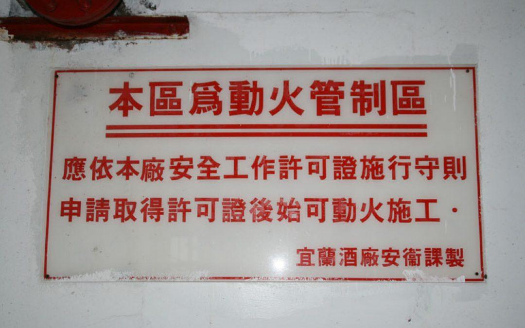 本區為動火管制區應依本廠安全工作許可證施行守則申請取得許可證後始可動火施工