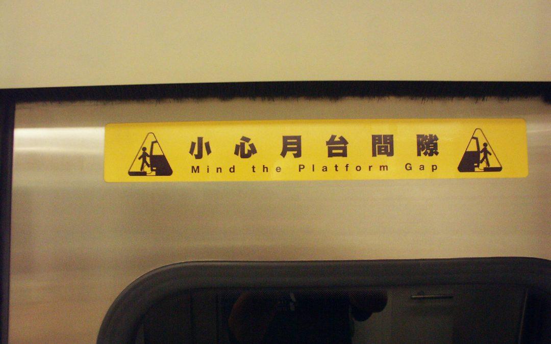 捷運月台相關安全警語:請勿倚靠車門、勿將手指靠近車門間隙、小心月台間隙