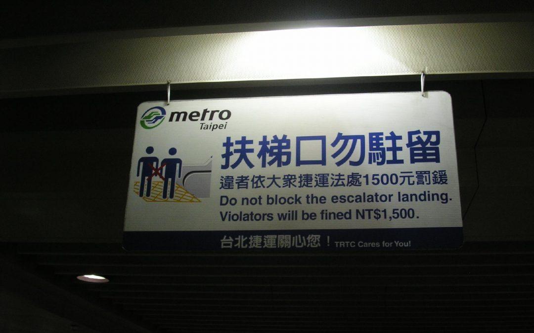 扶梯口勿駐留