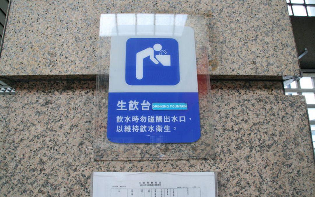飲水時請勿碰觸出水口以維持飲水衛生