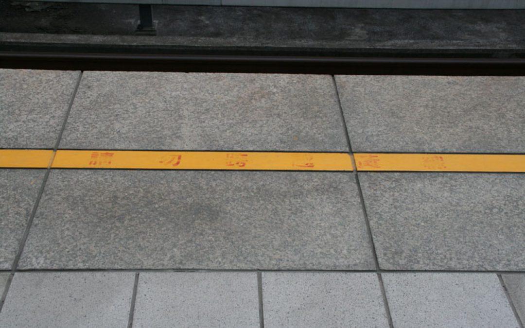 請勿跨越黃線