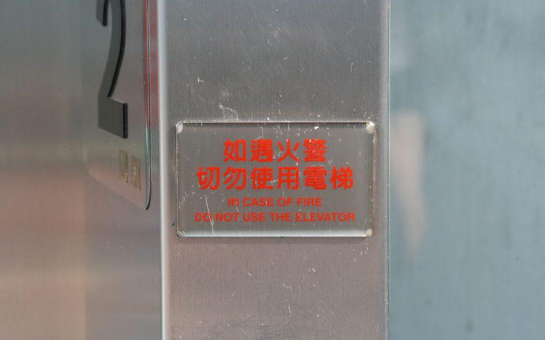 如遇火警切勿使用電梯