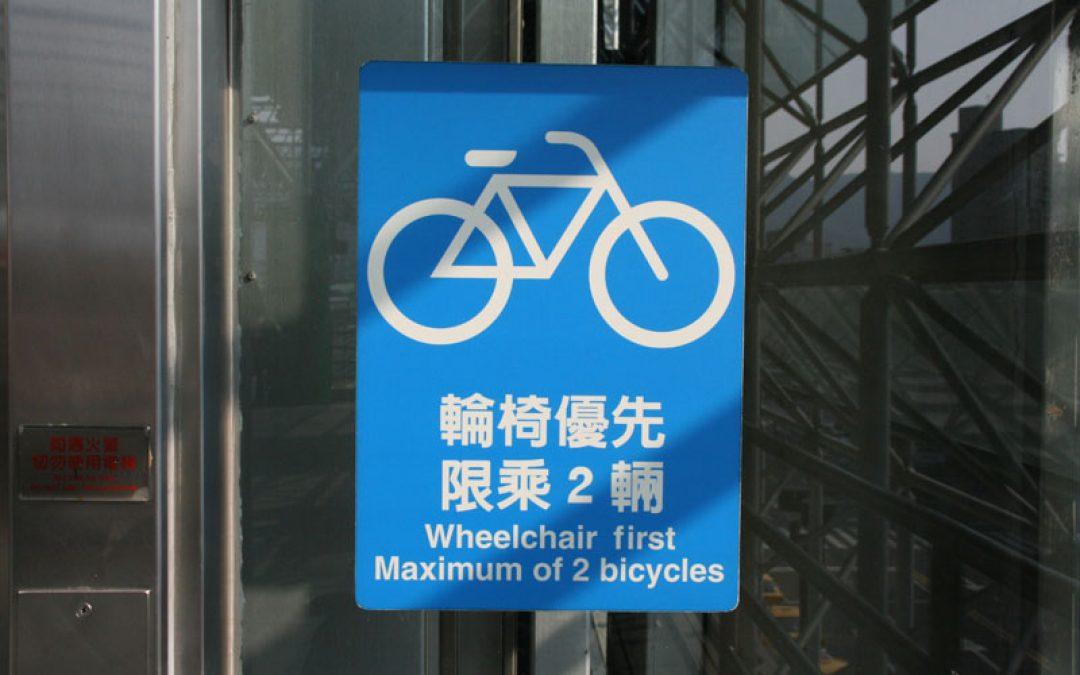 輪椅優先限乘2輛
