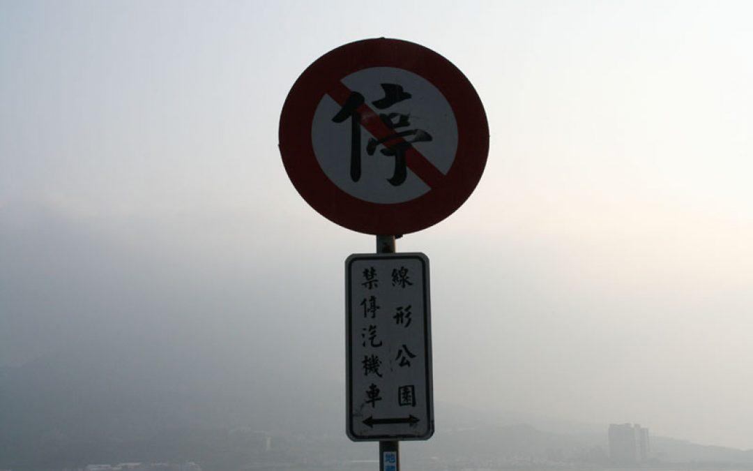 線形公園禁停汽機車