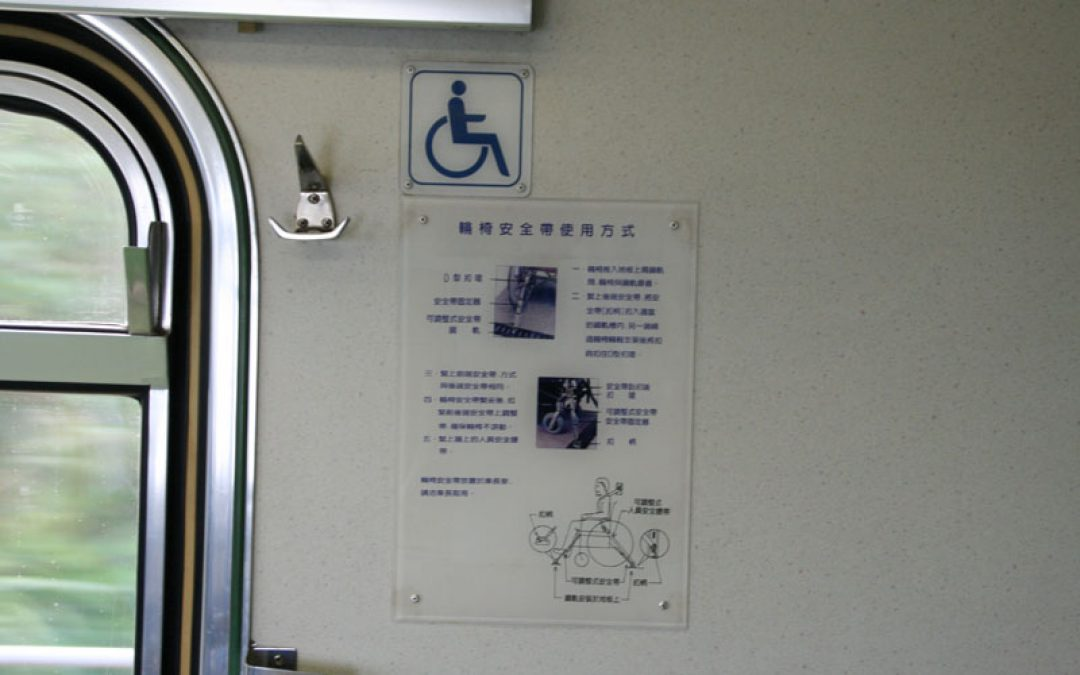 輪椅安全帶使用方式