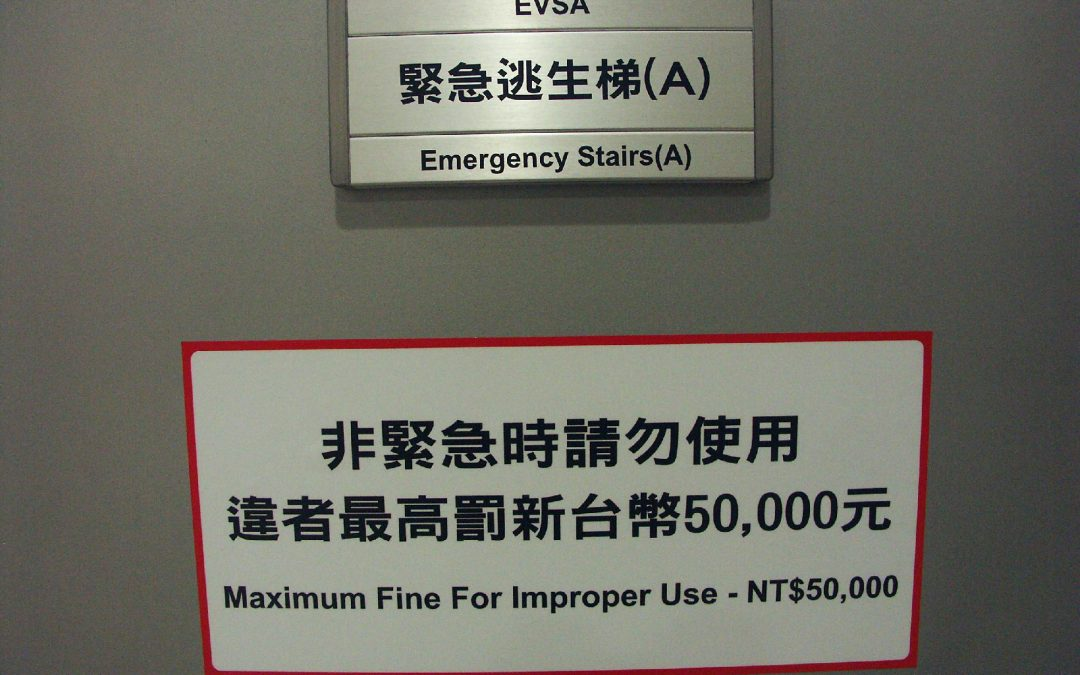 捷運月台相關安全警語