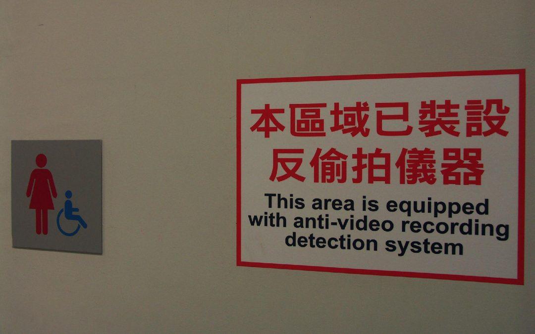 本區域已裝設反偷拍儀器