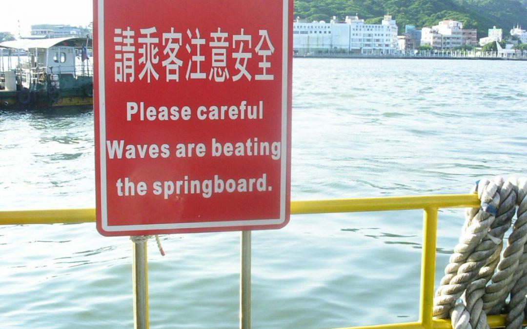 湧浪大跳板晃動請乘客注意安全