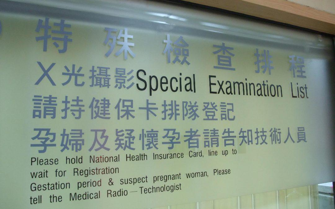特殊檢查排程孕婦及疑懷孕者須事先告知技術人員