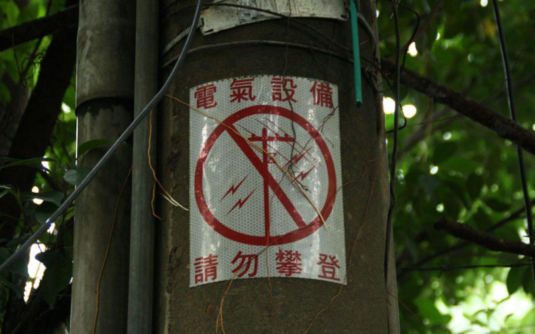 電氣設備請勿攀登