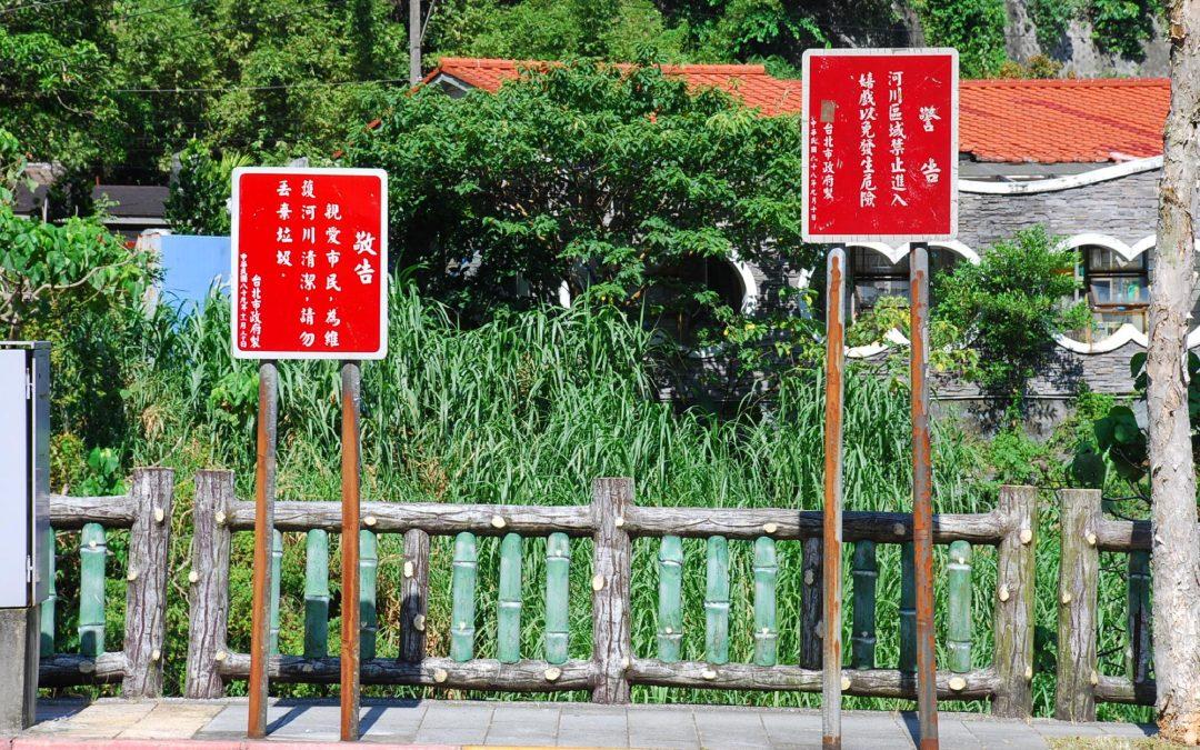 河川區域禁止進入嬉戲以免發生危險。