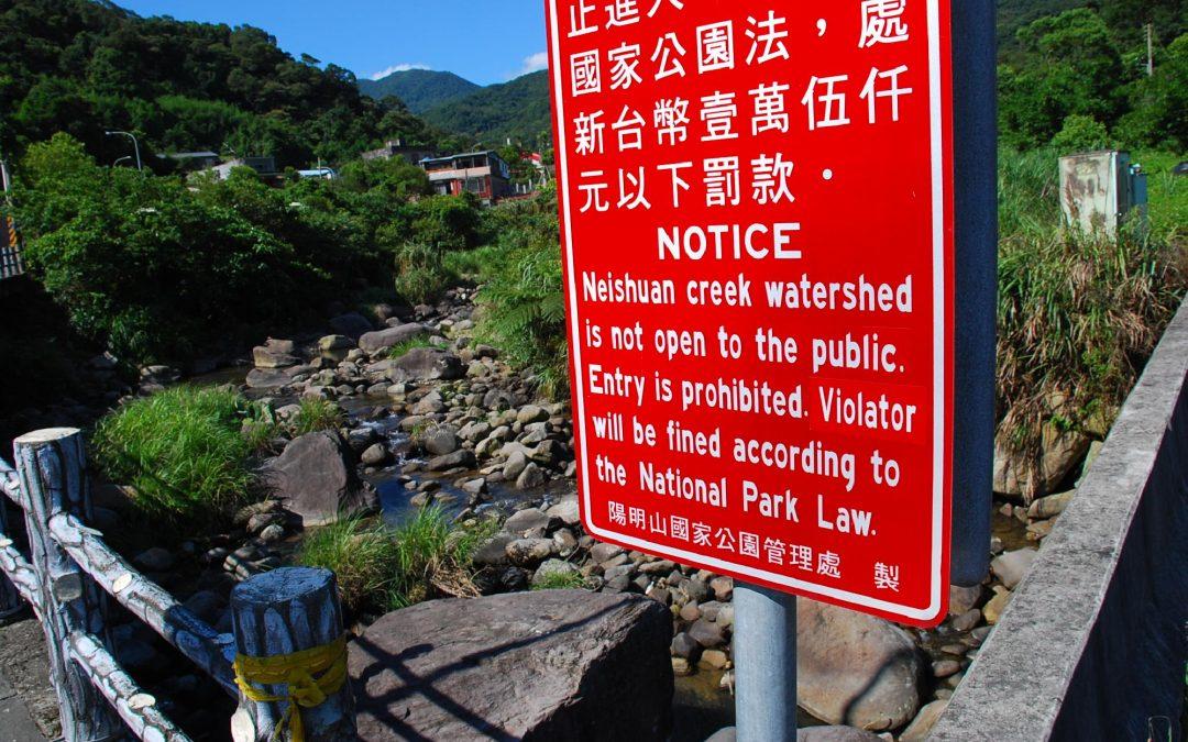 內雙溪流域屬未開放區域,具潛在危險,遊客禁止進入,違者依國家公園法,處新台幣一萬五千元以下罰款。
