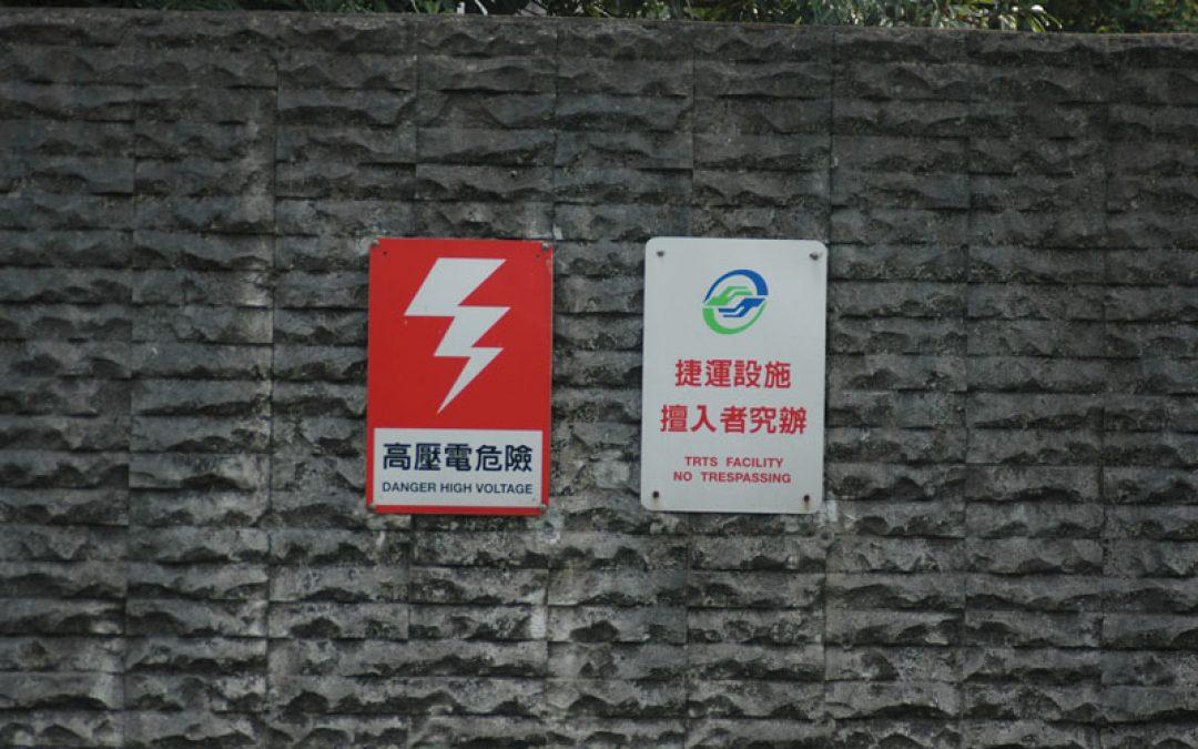 捷運設施擅入者究辦高壓電危險