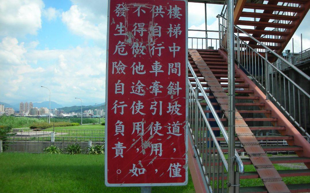 斜坡道僅供自行車牽引使用,不得做他途使用,如發生危險自行負責。