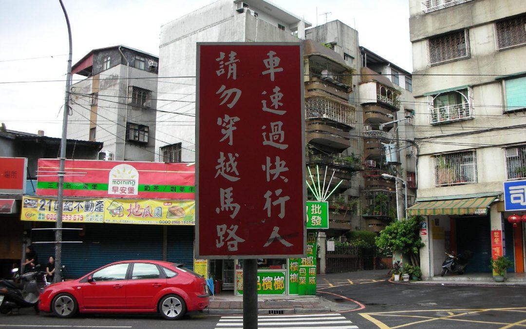 車速過快,行人請勿穿越馬路。