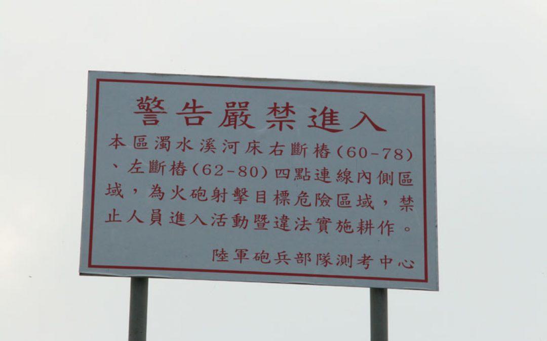 警告嚴禁進入 本區濁水溪河床右斷樁(62-78)、左斷樁(62-80)四點連線內側區域,為火炮射擊目標危險區域,禁止人員進入活動暨違法實施耕作