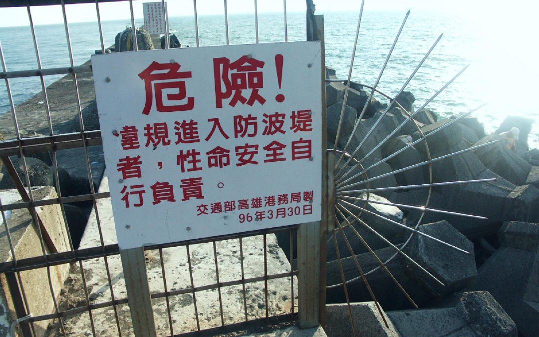 禁止進入防波堤進行活動