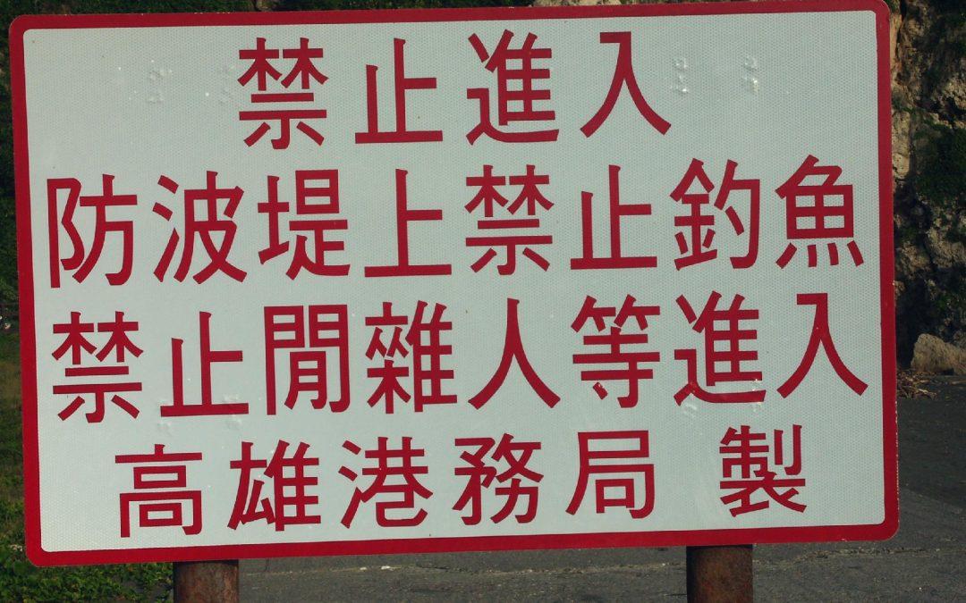 禁止民眾進入防波堤區域