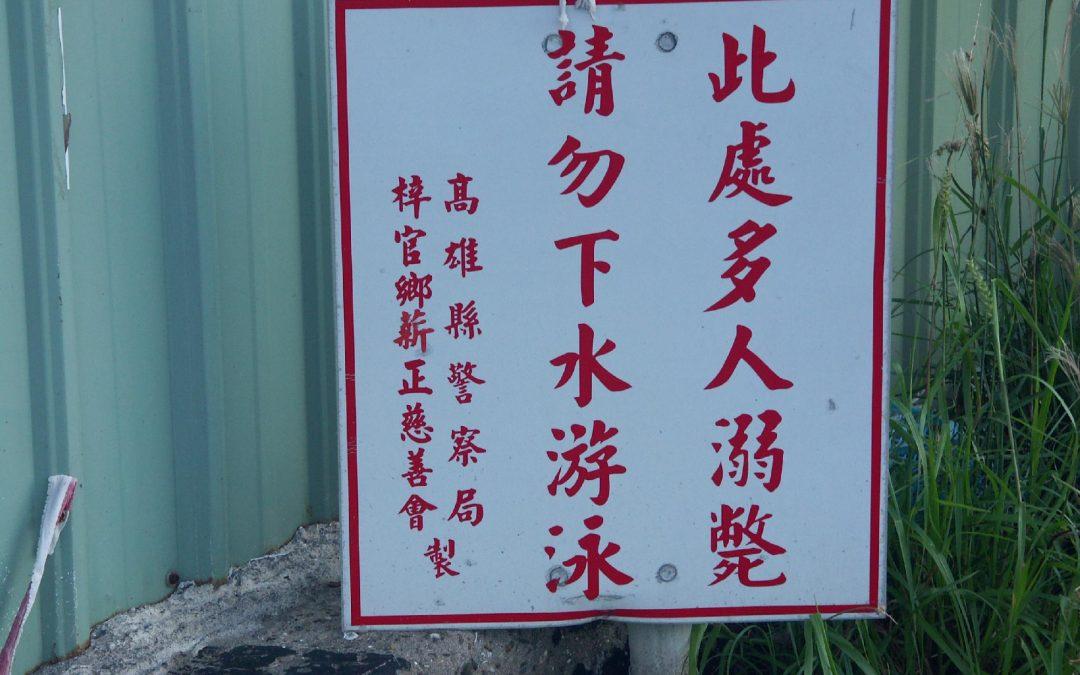 此處多人溺斃,請勿下水游泳。