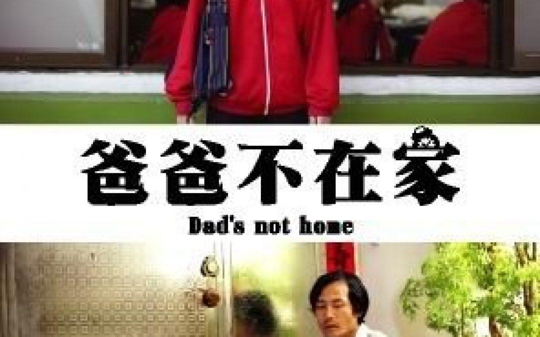 爸爸不在家