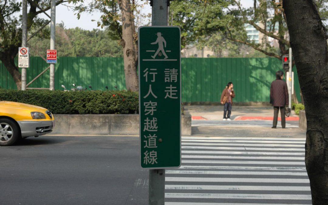 請走行人穿越道