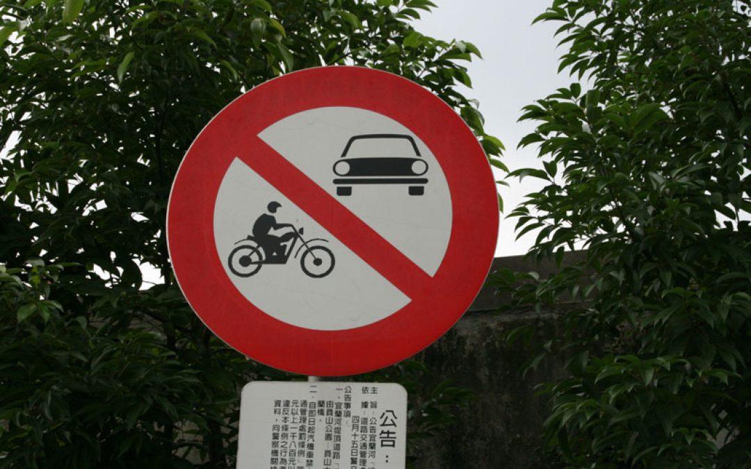 自行車專用車道,汽機車禁止入內