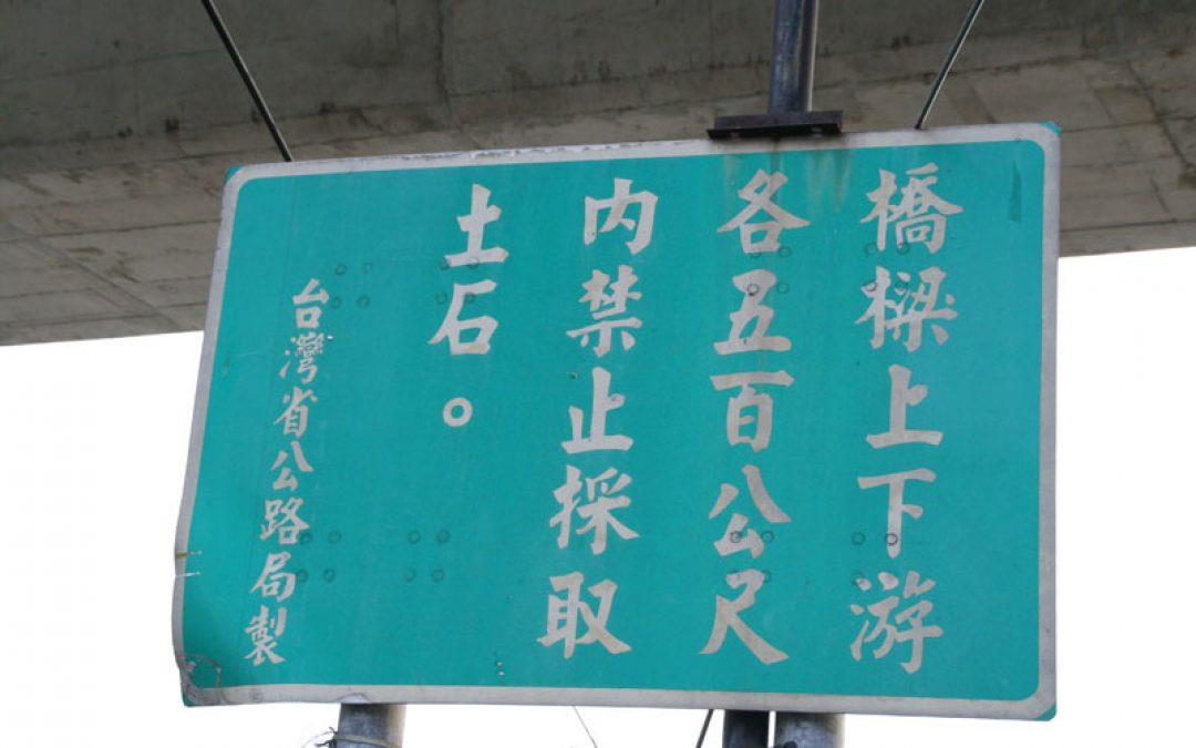 橋樑上下游各五百公尺內禁止採取土石