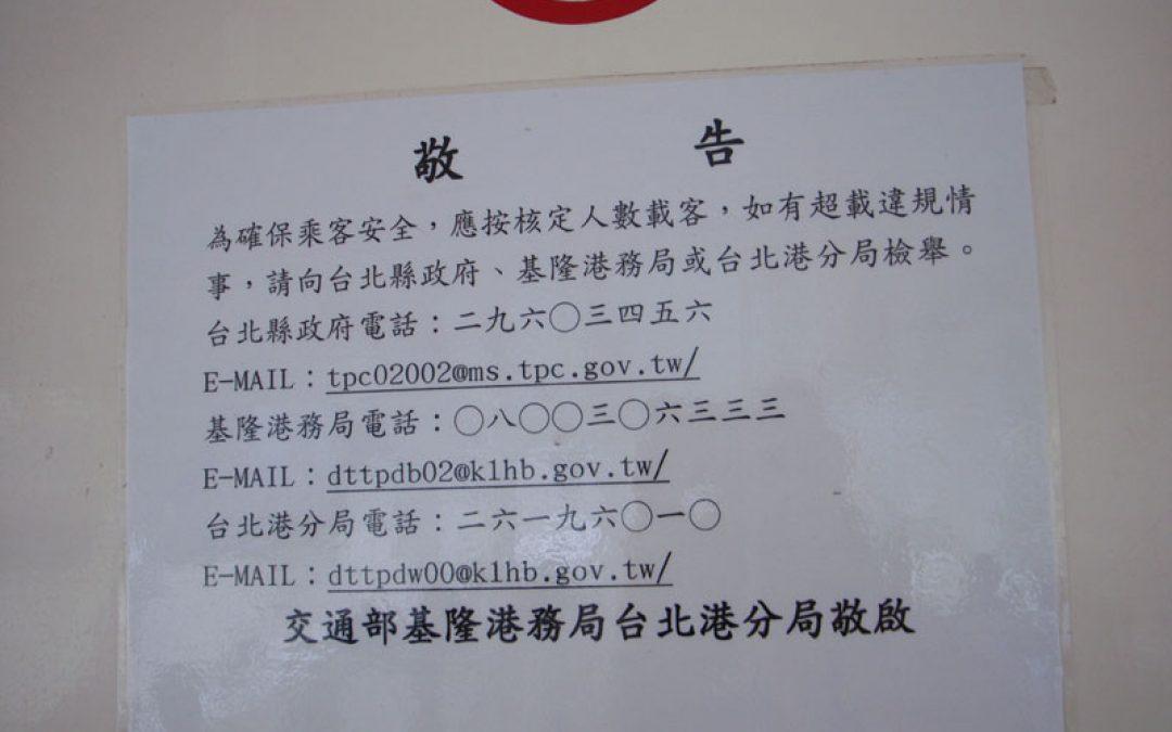 為確保乘客安全應按核定人數載客如有超載違規情事請向台北縣政府基隆港務局或台北港分局檢舉