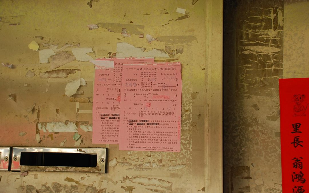 郵局寄存通知書