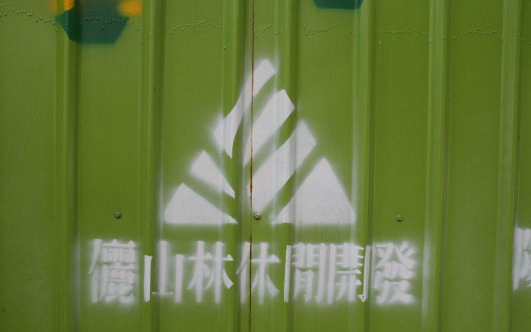 陽明山空中纜車儷山林休閒開發