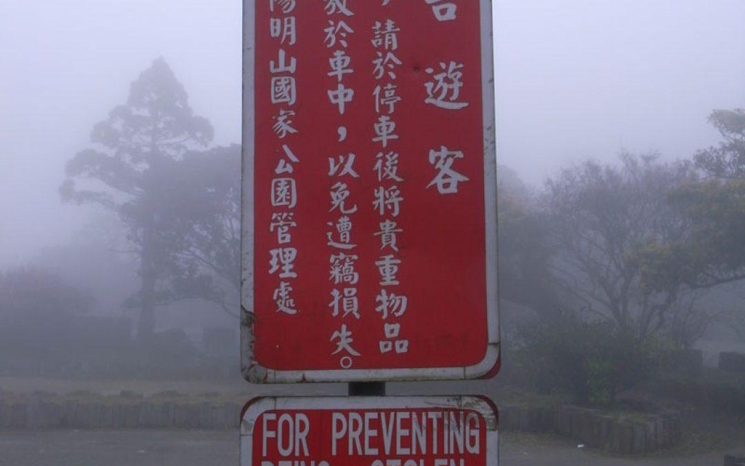 敬告遊客園區小偷猖獗請於停車後將貴重物品隨身攜帶勿放於車中以免遭竊損失