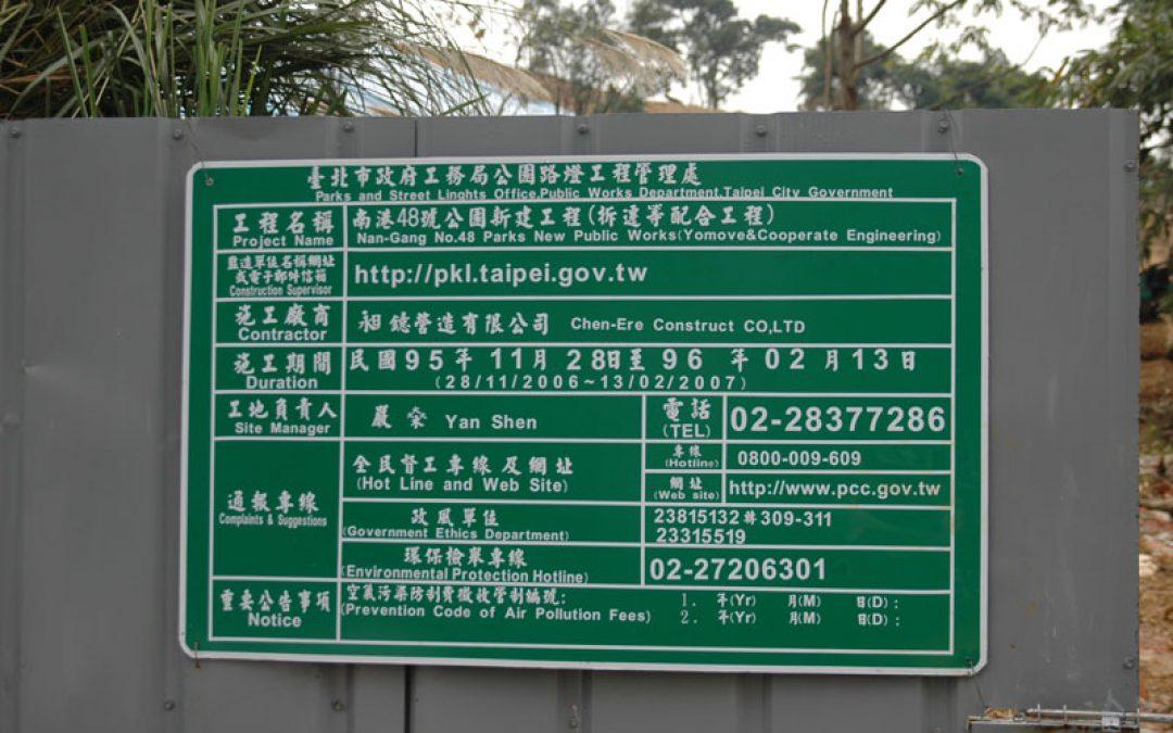南港46號公園新建工程