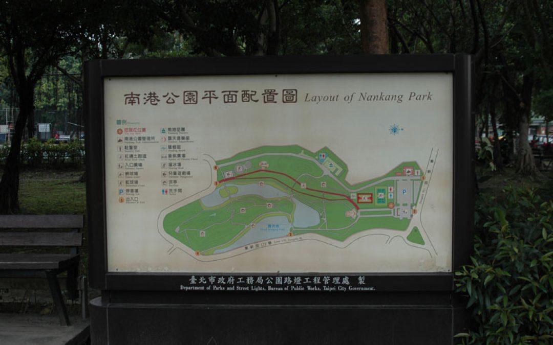 南港公園平面配置圖