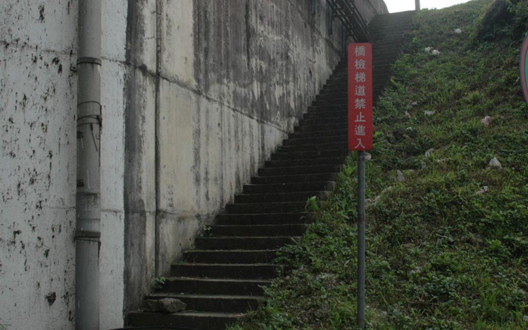 橋檢梯道禁止進入