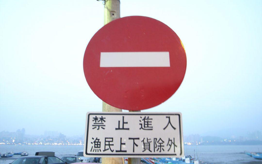 禁止進入,漁民上下貨除外