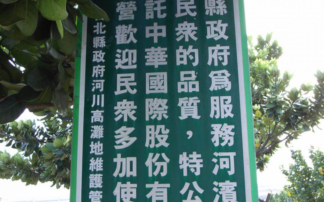 台北縣政府為服務河濱公園遊玩民眾的品質特公開評選委託中華國際股份有限公司經營歡迎民眾多加利用
