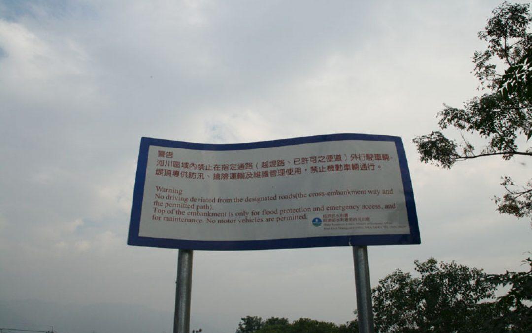 警告河川區域內禁止在指定通路外行駛車輛