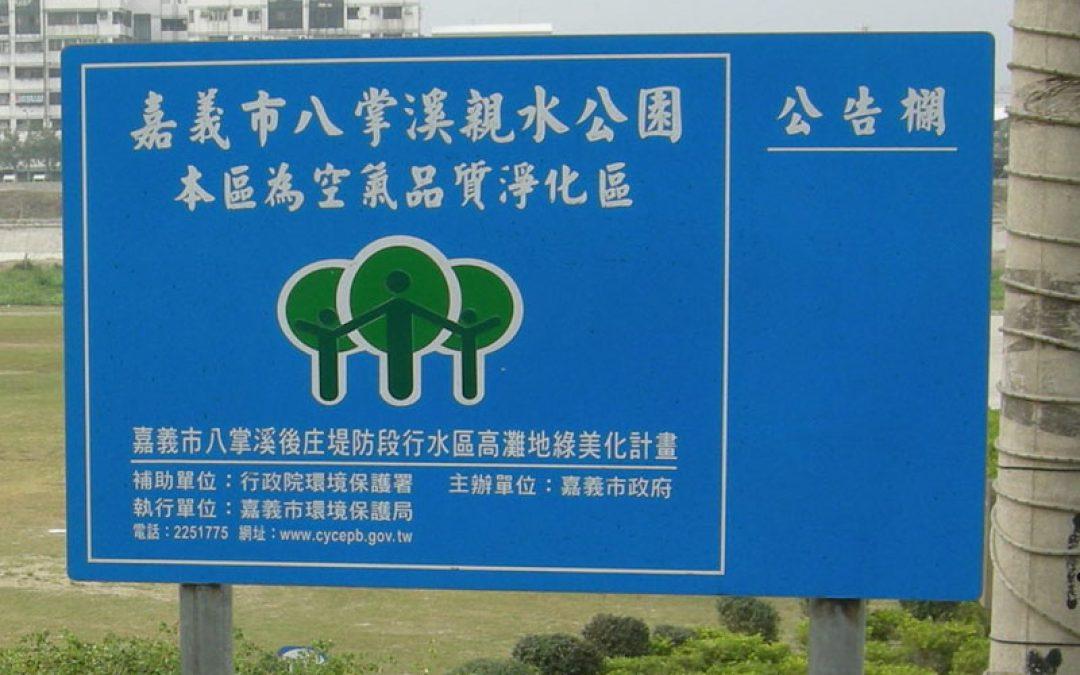 本區為空氣品質淨化區