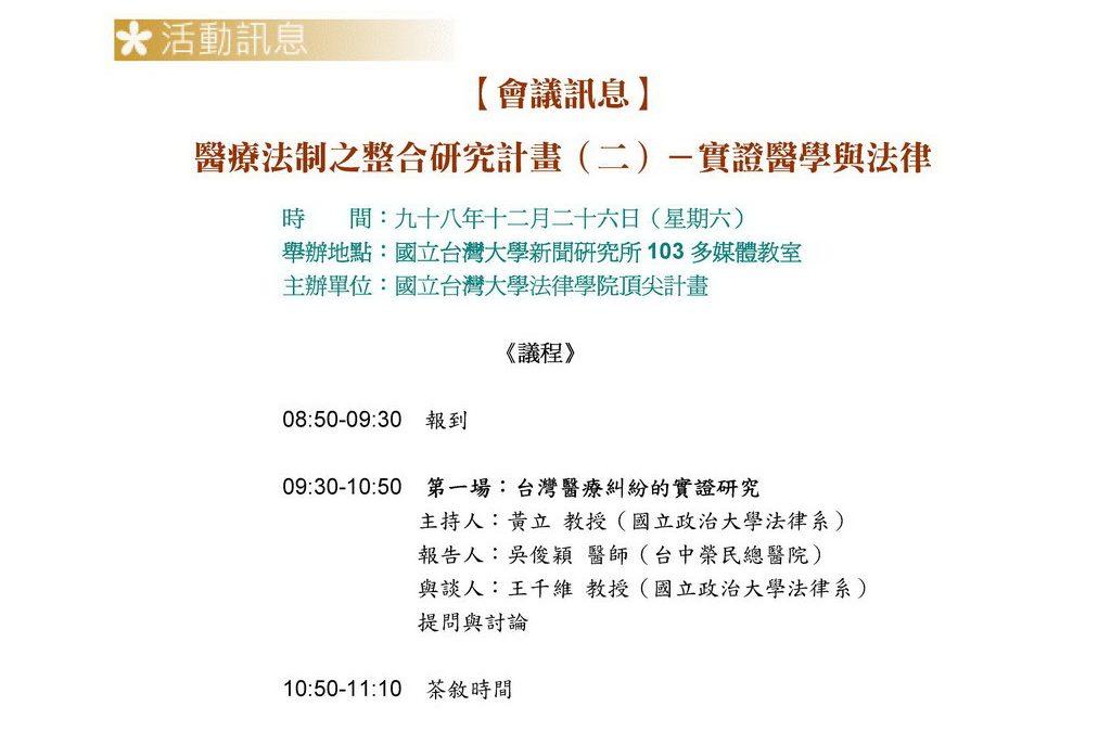 臺灣法實證研究資料庫_研究通訊_第七期