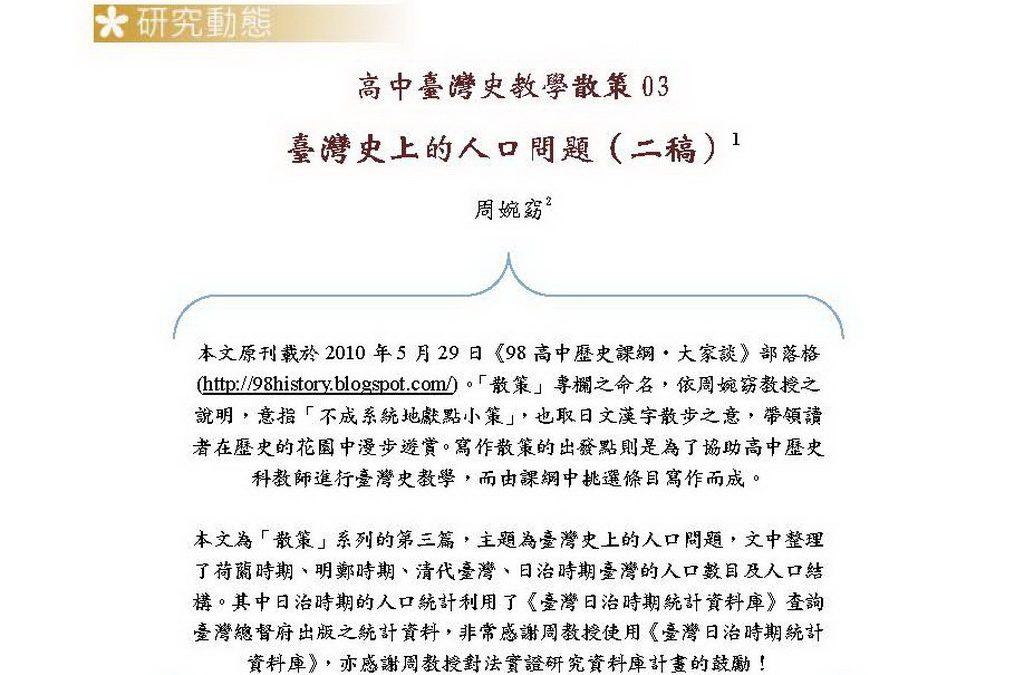 臺灣法實證研究資料庫_研究通訊_第十一期